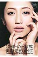 GINGER特別編集 CHIHARU式美顔造形メイク