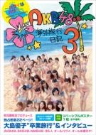 AKB48�C�O���s��L 3 -�n���C�̓n���C-�y���ʕt�^�z ���o�[�V�u���|�X�^�[
