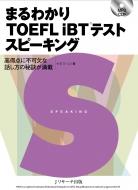 まるわかりTOEFL iBTテスト スピーキング
