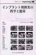インプラント周囲炎の科学と臨床 オッセオインテグレイション・スタディクラブ・オブ・ジャパン12thミーティング抄録集
