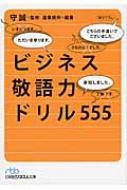 ビジネス敬語力ドリル555 日経ビジネス人文庫