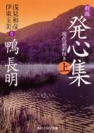 発心集 現代語訳付き 上 角川ソフィア文庫
