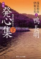 発心集 現代語訳付き 下 角川ソフィア文庫