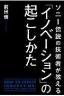 前田悟 (工学)