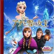 アナと雪の女王 (ディズニー・ゴールデン・コレクション)