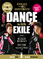 DANCE with EXILE VOL.1 【数量限定!Loppi&HMV限定販売】