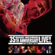 松原正樹 35th Anniversary Live At Stb139 21 Nov 2013 (2CD)