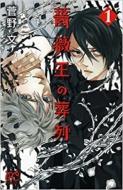 薔薇王の葬列 1 プリンセス・コミックス