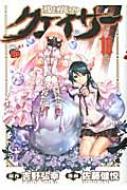 聖痕のクェイサー 18 チャンピオンredコミックス
