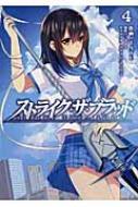 ストライク・ザ・ブラッド 4 電撃コミックス
