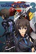 マブラヴ オルタネイティヴ トータル・イクリプス Rising 3 電撃コミックス