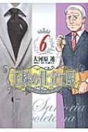 王様の仕立て屋 -サルトリア・ナポレターナ-6 ヤングジャンプコミックス