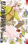 県立地球防衛軍 完全復刻版 4 少年サンデーコミックス