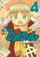 魔法陣グルグル 新装版 4 ガンガンコミックスonline