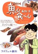 魚心あれば食べ心 キュイジーヌムッシュ編 ドンキーコミックス