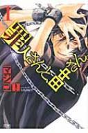 罪人さんと、田中さん。 1 ゼノンコミックス