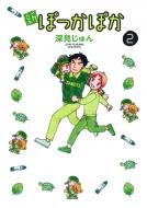 新ぽっかぽか 2 愛蔵版コミックス