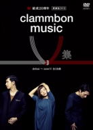 Clammbon Music V Shuu