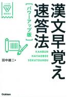 漢文早覚え速答法パワーアップ版 大学受験vbooks