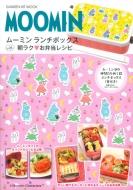 Moomin ムーミン ランチボックスwith朝ラク お弁当レシピ ヒットムック料理シリーズ