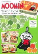 Moomin リトルミイ ランチボックスwithヘルシー お弁当レシピ ヒットムック料理シリーズ