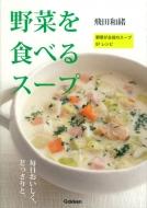 野菜を食べるスープ 野菜が主役のスープ87レシピ