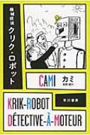 機械探偵クリク・ロボット ハヤカワ・ミステリ文庫