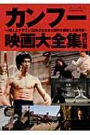 スクリーン・デラックスSCREEN特別編集 カンフー映画大全集 「燃えよドラゴン」以降の全日本公開作を網羅した保存版