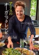 ローチケHMVアリス・ウォータース/アリスのオーガニックレシピ