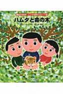 ハムタと命の木 香山リカ監修・こころの教育4大テーマ