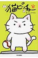 猫ピッチャー 1