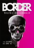 BORDER 角川文庫