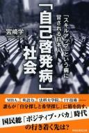 「自己啓発病」社会 「スキルアップ」という病に冒される日本人 祥伝社黄金文庫