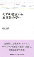 モデル構成から家族社会学へ 慶應義塾大学三田哲学会叢書