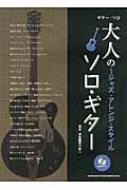 大人のソロ・ギター-ジャズ・アレンジ・スタイル(模範演奏cd付)ギターソロ