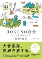 HOSONO百景 いつか夢に見た音の旅