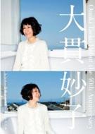 大貫妙子デビュー40周年アニバーサリーブック