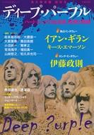 永久保存版 総特集 ディープ・パープル ハード・ロックの伝道者、紫煙の旅路