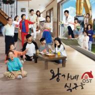 TV Soundtrack/王家の家族たち