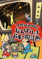四星球放送局〜なんばハッチお茶の間計画〜