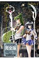 美少女戦士セーラームーン 完全版 7 KCピース