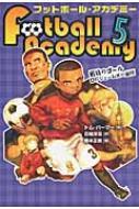 フットボール・アカデミー DFジェームズの選択 5 最後のゴール