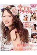 HMV ONLINE/エルパカBOOKSネコ・パブリッシング/幸せのブライダルヘア Vol.2