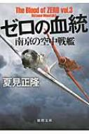 ゼロの血統 南京の空中戦艦 徳間文庫
