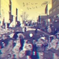 『まぶしい』【初回限定3D盤:1枚組CD/紙ジャケット/3Dメガネ付き】