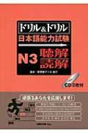 ドリル&ドリル日本語能力試験N3 聴解・読解