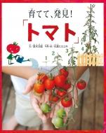 育てて、発見!「トマト」 福音館の科学シリーズ