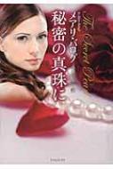 秘密の真珠に ライムブックス