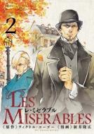 Les Miserables 2 ゲッサン少年サンデーコミックス