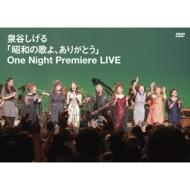 「昭和の歌よ、ありがとう」 One Night Premiere LIVE